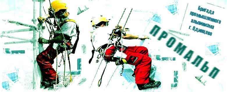 Требуется бригада промышленных альпинистов